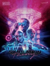 Muse - Simulation Theory - Pvg